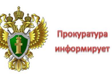 О результатах надзора  за законностью муниципальных нормативных правовых актов