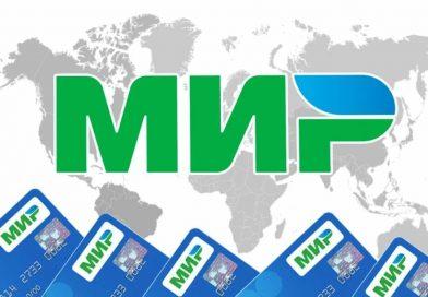 Для получения социальных выплат нужна карта «МИР»